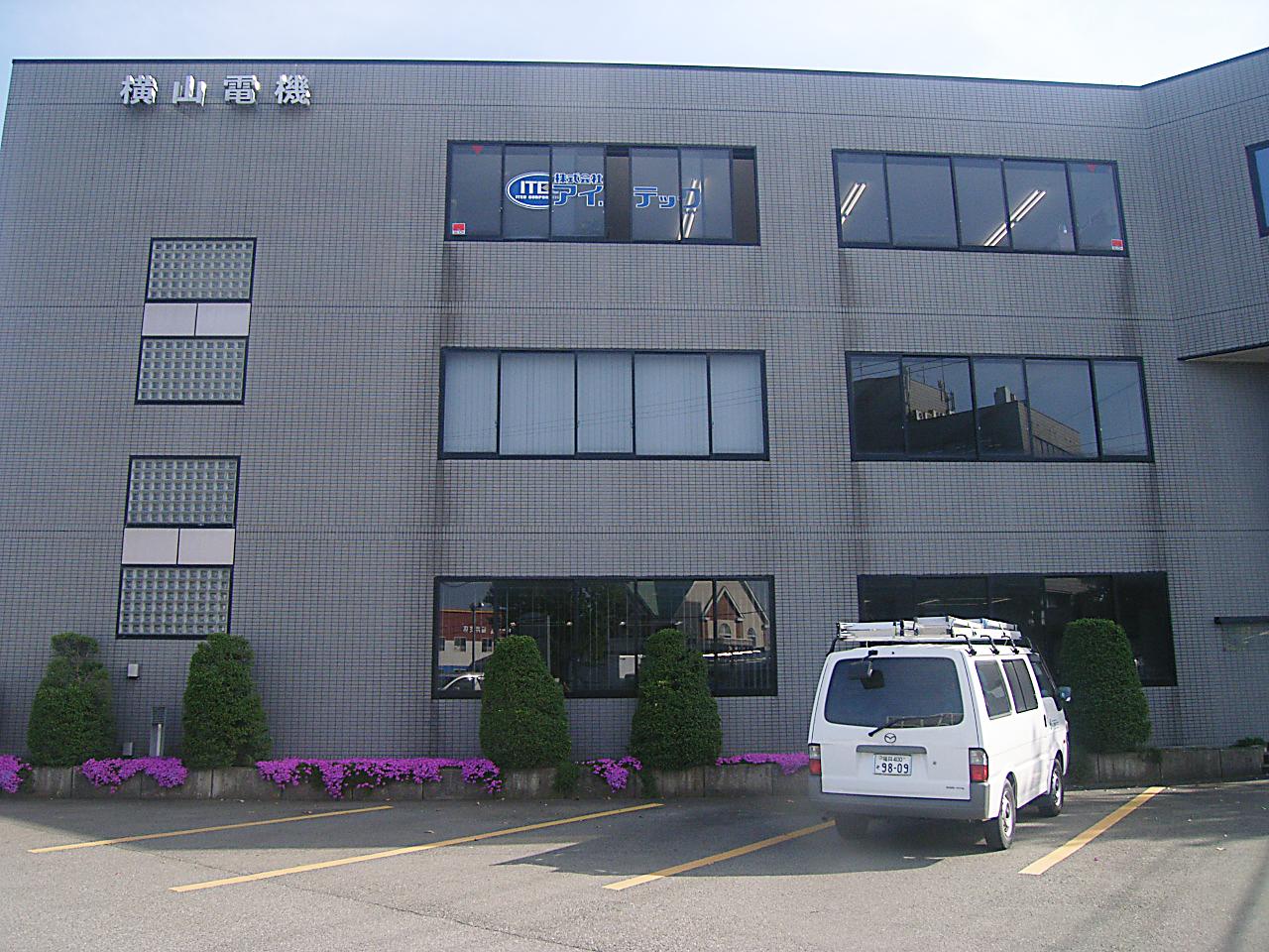 横山電機社屋
